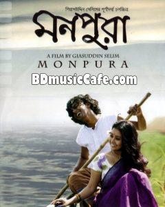 Movie: Monpura (2009) Director: Giasuddin Selim